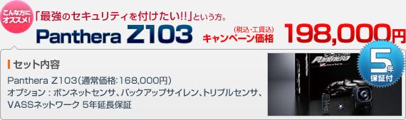 「最強のセキュリティを付けたい!!」という方におすすめ!Panthera Z103(本体+ボンネットセンサ+バックアップサイレン+トリプルセンサ+VASSネットワーク 5年延長保証):キャンペーン価格 198,000円(税込・工賃込)