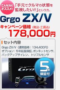 「手元でクルマの状態を監視したい!!」という方におすすめ!Grgo ZX/V(本体+ボンネットセンサ+バックアップサイレン+トリプルセンサ+VASSネットワーク 5年延長保証):キャンペーン価格 178,000円(税込・工賃込)