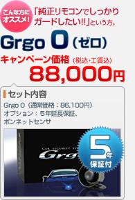 「純正リモコン操作でしっかりガードしたい!!」という方におすすめ!Grgo 0(本体+ボンネットセンサ+VASSネットワーク 5年延長保証):キャンペーン価格 88,000円(税込・工賃込)