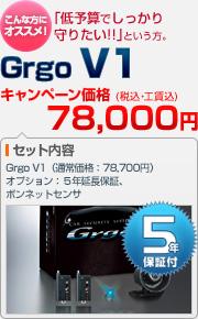 「低予算でしっかり守りたい!!」という方におすすめ!Grgo V1(本体+ボンネットセンサ+VASSネットワーク 5年延長保証):キャンペーン価格 78,000円(税込・工賃込)