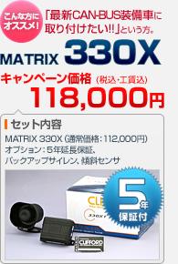 「最新CAN-BUS装備車に取り付けたい!!」という方におすすめ!CLIFFORD MATRIX 330X(本体+バックアップサイレン+傾斜センサ+VASSネットワーク 5年延長保証):キャンペーン価格 118,000円(税込・工賃込)