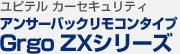 ユピテル カーセキュリティ アンサーバックリモコンタイプ Grgo ZXシリーズ