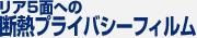 リア5面への断熱プライバシーフィルム
