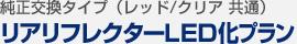 純正交換タイプ(レッド/クリア 共通)リア・リフレクター LED化 プラン