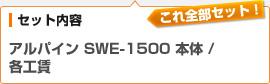 (セット内容)アルパイン ウーファー SWE-1500 本体