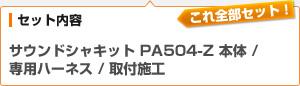 (セット内容)サウンドシャキット PA504-Z 本体、専用ハーネス、工賃