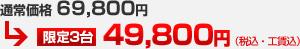 限定価格 49,800円(税込・工賃込)[通常価格 69,800円]