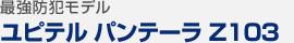 最強防犯モデル:ユピテル パンテーラ Z103