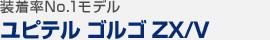 装着率No.1モデル:ユピテル ゴルゴ ZX/V