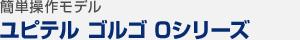 簡単操作モデル:ユピテル ゴルゴ 0シリーズ