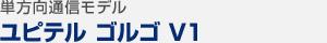 単方向通信モデル:ユピテル ゴルゴ V1シリーズ