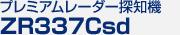 ユピテル プレミアムレーダー探知機 ZR337Csd