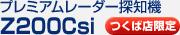 ユピテル プレミアムレーダー探知機 Z200Csi【つくば店限定】