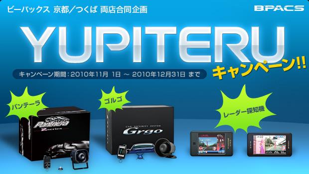 ユピテルキャンペーン!! パンテーラ、ゴルゴ、レーダー探知機を特価でご提供します!(キャンペーン期間:2010年11月1日から2010年12月31日まで)