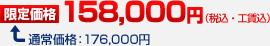 限定価格 158,000円(税込・工賃込)[通常価格 176,000円]