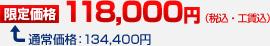限定価格 118,000円(税込・工賃込)[通常価格 134,400円]