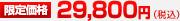 限定価格 29,800円(税込)