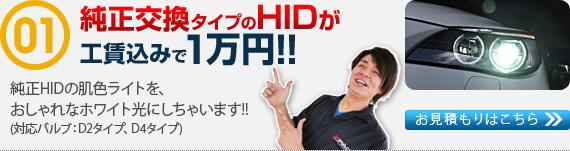 純正交換タイプのHIDが工賃込みで1万円!! 純正HIDの肌色ライトを、おしゃれなホワイト光にしちゃいます!!(適応バルブ:D2タイプ、D4タイプ)