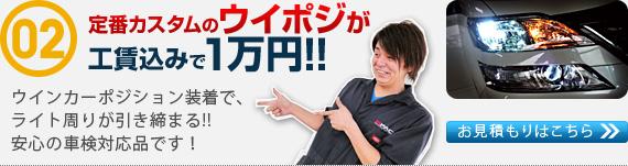 定番カスタムのウイポジが工賃込みで1万円!! ウインカーポジション装着で、ライト周りが引き締まる!! 安心の車検対応品です!