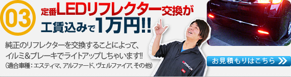 定番カスタムLEDリフレクター交換が工賃込み1万円!! 純正のリフレクターを交換することによって、イルミ&ブレーキでライトアップしちゃいます!! (適合車種:エスティマ、アルファード、ヴェルファイア、その他)