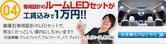 専用設計のルームLEDセットが工賃込みで1万円!! 車種別専用設計のLEDセットで、明るくかっこいい車内にしちゃいます!! (代表車種:ヴェルファイア、アルファード、ノア、ヴォクシー、ハイエース、その他)