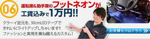 運転席&助手席のフットネオンが工賃込み1万円!! クラーイ足元を、30cmLEDテープできれいにライトアップしちゃいます!! ファッションと実用を兼ね備えるカスタム!