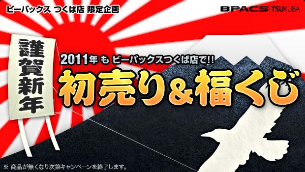 【謹賀新年】2011年もビーパックス つくば店で!初売りキャンペーン開催中!!