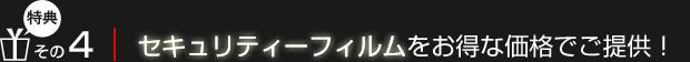 【特典4】セキュリティーフィルム三角窓プランをお得な価格でご提供!