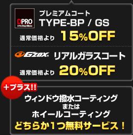 D-PRO BP / GS 通常価格より15%OFF! G'ZOX 通常価格より20%OFF! さらにウィンドウ撥水コーティングまたはホイールコーティングのどちらか1つを無料サービス!