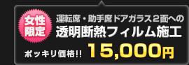 女性限定!運転席・助手席サイドドアガラス2面への透明断熱フィルム施工 15,000円ポッキリ!