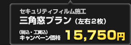 セキュリティーフィルム 三角窓プラン(左右2枚) 税込・工賃込価格 15,750円!
