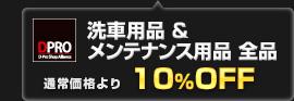 D-PRO 洗車用品・メンテナンス用品 全品 通常価格より10%OFF!