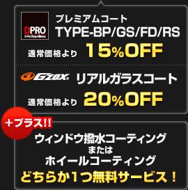 D-PRO BP / GS / FD /RS 通常価格より15%OFF! G'ZOX 通常価格より20%OFF! 更にウィンドウ撥水コーティングまたはホイールコーティングのどちらか1つを無料サービス!