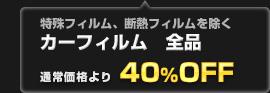特殊フィルム、断熱フィルムを除く、カーフィルム全品 通常価格より40%OFF!