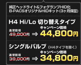 B-PACS オリジナル HID(当店3ヶ月保証付き) H4 Hi/Lo 切り替えタイプ(通常価格:49,800円)を44,800円、H4タイプを除くシングルバルブ(通常価格:39,800円)を34,800円でご提供!