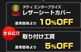 Dotty(ダティ)レザーシートカバー 通常価格より10%OFF!さらに取り付け工賃も通常価格より5%OFF!