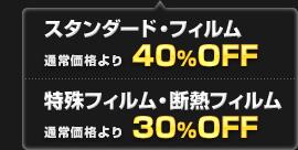 スタンダード・カーフィルム 通常価格より40%OFF!特殊フィルム・断熱フィルム 通常価格より30%OFF!