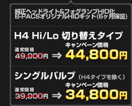 B-PACS オリジナル HID(当店6ヶ月保証付き) H4 Hi/Lo 切り替えタイプ(通常価格:49,800円)を44,800円、H4タイプを除くシングルバルブ(通常価格:39,800円)を34,800円でご提供!