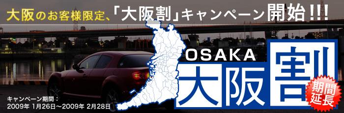 カーセキュリティもお得!「大阪割」ご好評につき期間延長決定!!