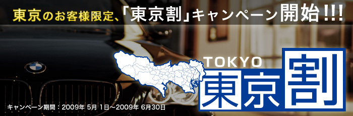 カーフィルムもお得!「東京割」キャンペーンを実施いたします。