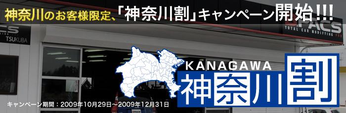 カーセキュリティもお得!「神奈川割」キャンペーンを実施いたします。