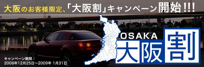 ガラスコーティングもお得!「大阪割」キャンペーンを実施いたします。