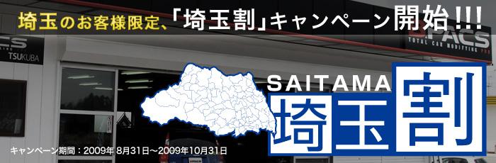 カーセキュリティもお得!「埼玉割」キャンペーンを実施いたします。