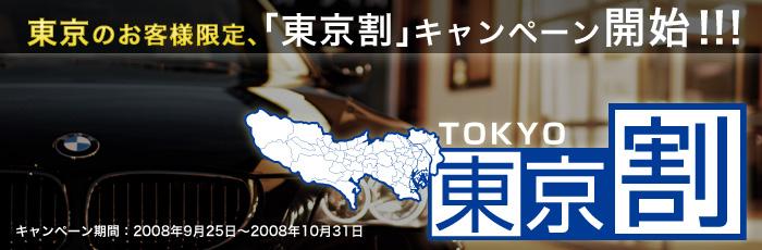 ガラスコーティングもお得!「東京割」キャンペーンを実施いたします。