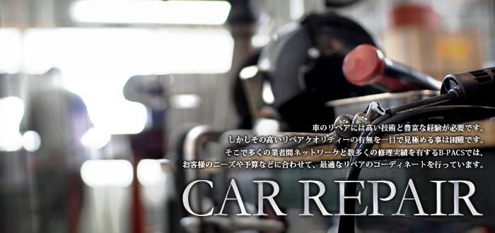 カーリペア(鈑金/塗装/エアロ取り付け)