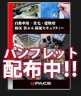 防犯セキュリティフィルム パンフレット(PDF)