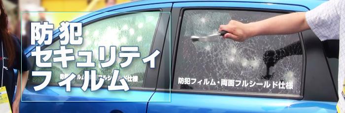 防犯セキュリティフィルム商品紹介