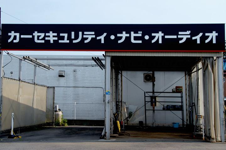 元洗車ピット。現在は木工室に生まれ変わりました。