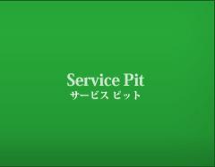 Service Pit - サービス ピット -