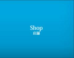 Shop - 店舗 -